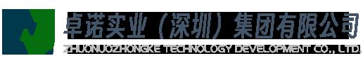 卓诺微电工程有限公司