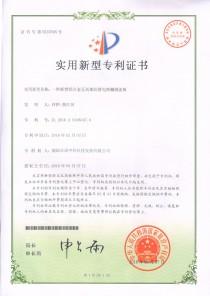 铝盖板专利证书