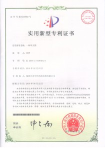 华夫筒专利证书