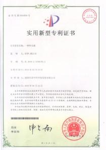 华夫板专利证书
