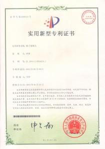 格子梁模具专利证书