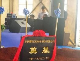 江苏英诺赛科项目
